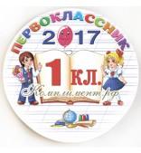 """Значок """"Первоклассник 2017"""""""
