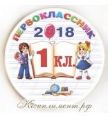 """Значок """"Первоклассник 2018"""""""