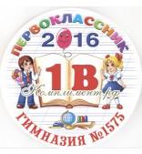 """Значок """"Первоклассник 2018"""" (Книга и дети, косая линия)"""