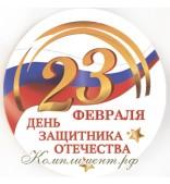 """Значок """"23 февраля. День защитника Отечества"""""""