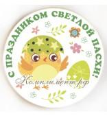 """Значок """"С праздником Светлой Пасхи!"""" (зеленый)"""