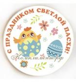 """Значок """"С праздником Светлой Пасхи!"""" (оранжевый)"""