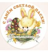"""Значок """"С днем Светлой Пасхи!"""" (зайчик)"""