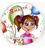 "Значок ""8 Марта"" (Девочка с шариками)"