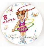 """Значок """"8 Марта"""" (Гимнастика)"""