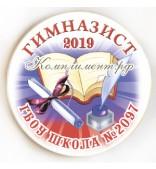 """Значок на заказ """"Гимназист 20__"""" с названием гимназии/школы (перо)"""