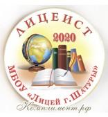 """Значок на заказ """"Лицеист 20__"""" с названием школы/лицея"""