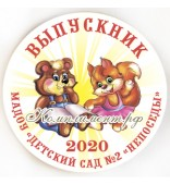 "Значок на заказ ""Выпускник детского сада"" (Мишка и белочка)"