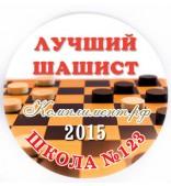 """Значок """"Лучший шашист 20__"""", школа №_"""