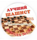 """Значок """"Лучший шашист 20__"""", школа №_."""