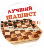 """Значок """"Лучший шашист 20__"""""""