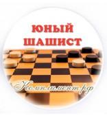 "Значок ""Юный шашист"""