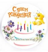 """Значок """"С днем рождения"""" (Мишка, торт, цветы)"""