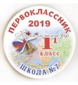 "Значок ""Первоклассник 20__"" (Карта и колокольчик, класс, школа№__)"