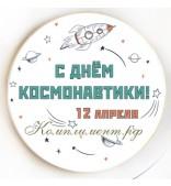 """Значок """"С днем космонавтики!"""" (белый)"""