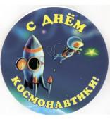 """Значок """"С днем космонавтики!"""""""