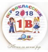"""Значок """"Первоклассник 20__"""" (Книга и дети, косая линия)"""