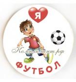 """Значок """"Я люблю футбол"""" (надпись на заказ)"""