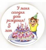 """Значок """"У меня сегодня день рождения!"""" (на заказ __лет)"""