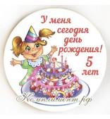 """Значок """"У меня сегодня день рождения!"""""""