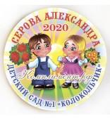 Значок на заказ, с именем, годом и номером детского сада  (Мальчик, девочка, лучики)