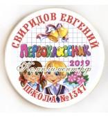 "Значок ""Первоклассник 20__"", Школьники"