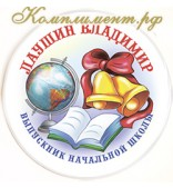 """Значок на заказ, """"Глобус, книжка и колокольчик"""", с именем, классом, школой"""