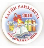 """Значок """"Пятиклассник"""" (именной, __год)"""