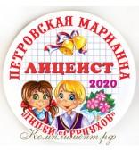 """Значок """"Лицеист 2020"""" (фамилия, имя, лицей)"""