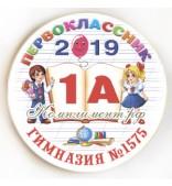"""Значок """"Первоклассник 2019"""" (Книга и дети, косая линия)"""