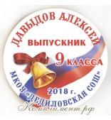 """Значок """"Выпускник 9 класса"""", колокольчик и триколор"""