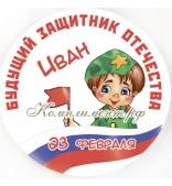 """Значок """"23 февраля. Будущий защитник Отечества"""", именной, на заказ"""