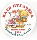 """Значок """"Выпускник детского сада"""" (Медвежонок и котенок) именной"""