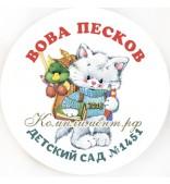"""Значок """"Выпускник детского сада"""" (Котенок с уточкой) именной"""