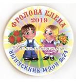 """Значок """"Выпускник детского сада"""" (Мальчик, девочка, лучики)"""