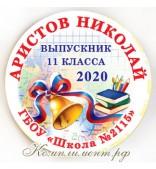 """Значок """"Выпускник 20__"""", колокольчик, карта, книги"""