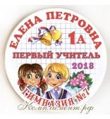 """Значок """"Первый учитель"""" (Школьники)"""