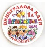 "Значок ""Первоклассник 2019"" (Школьники)"