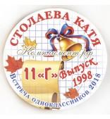 Значок на заказ именной (Встреча одноклассников 20__, Выпуск __)