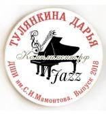 """Значок """"Музыкальный"""" (Рояль),"""