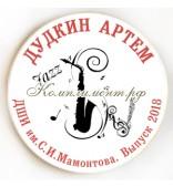 """Значок """"Музыкальный"""""""