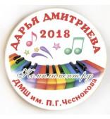 """Значок """"Музыкальный"""" (белый, цветная клавиатура)"""