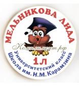 """Значок для первоклассников """"Совенок"""""""