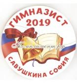 "Значок ""Гимназист 2019"" на заказ"