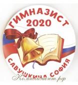 "Значок ""Гимназист 2020"" на заказ"