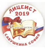 """Значок """"Лицеист 2019""""  на заказ"""