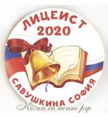 """Значок """"Лицеист 2020""""  на заказ"""