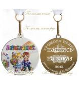 """Медаль """"Первоклассник"""" (цветная эмаль)"""