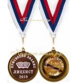 """Медаль """" Присвоено звание лицеист"""" надпись на заказ"""