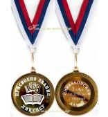 """Медаль """" Присвоено звание лицеист"""" АБВ, надпись на заказ"""